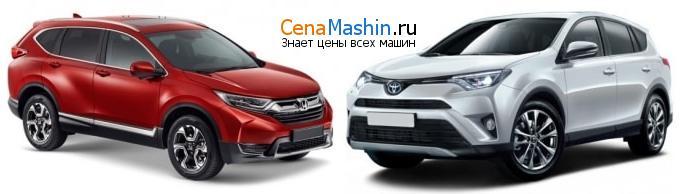 Сравнение Хонда Цр-в и Тойота Рав4