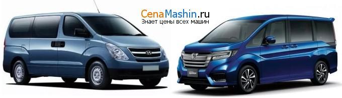 Сравнение Хендай Старекс и Хонда Степвагон
