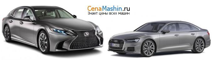 Сравнение Lexus LS и Ауди А6