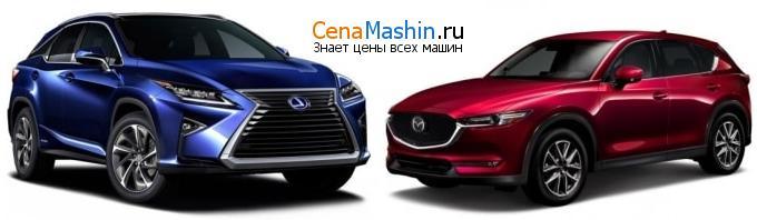 Сравнение Lexus RX и Мазда СХ-5
