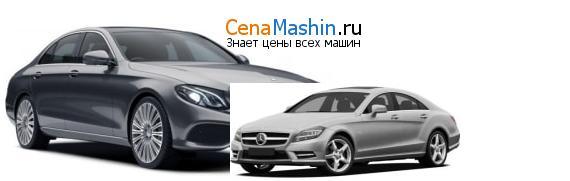 Сравнение Mercedes-Benz E-класс и Mercedes-Benz CLS-класс