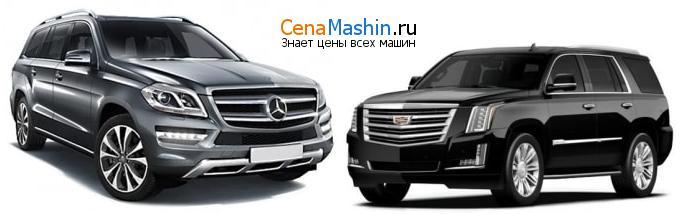 Сравнение Mercedes-Benz GL-класс и Cadillac Escalade