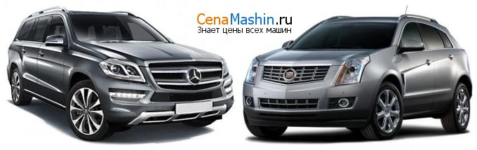 Сравнение Mercedes-Benz GL-класс и Cadillac SRX