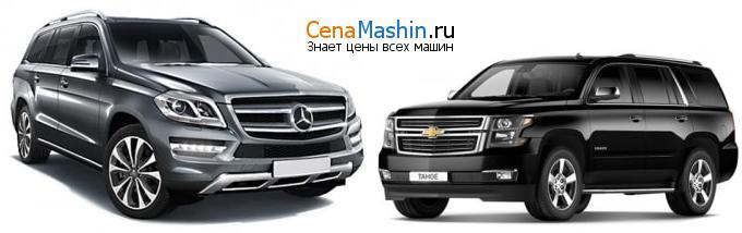 Сравнение Mercedes-Benz GL-класс и Шевроле Тахо