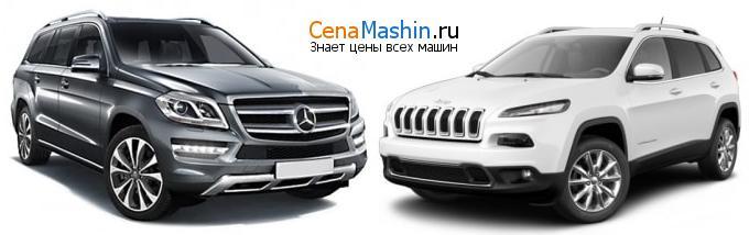 Сравнение Mercedes-Benz GL-класс и Джип Чероки