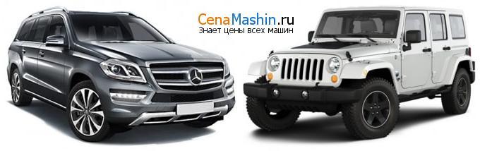 Сравнение Mercedes-Benz GL-класс и Джип Вранглер