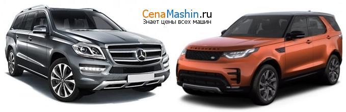 Сравнение Mercedes-Benz GL-класс и Ленд Ровер Дискавери