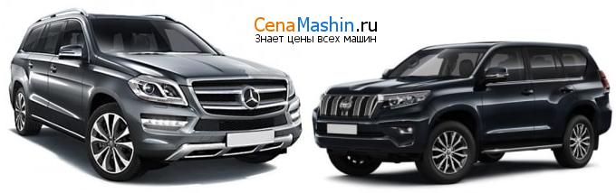 Сравнение Mercedes-Benz GL-класс и Тойота Ленд крузер прадо