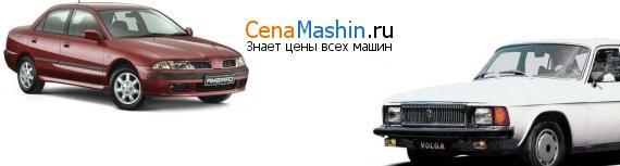 Сравнение Мицубиси Каризма и ГАЗ 3102 Волга