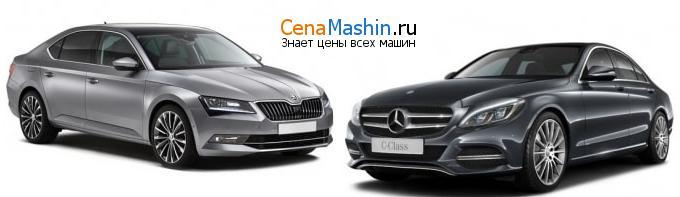 Сравнение Шкода Суперб и Mercedes-Benz C-класс