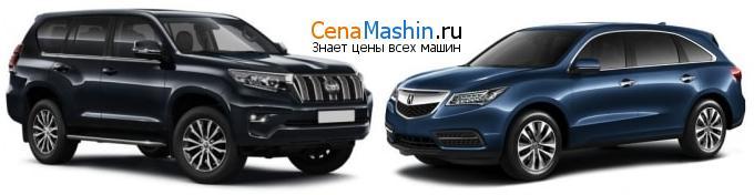 Сравнение Тойота Ленд крузер прадо и Acura MDX