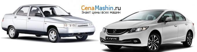 Сравнение ВАЗ (Лада) 2110 и Хонда Цивик