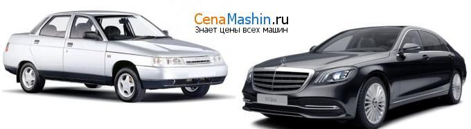 Сравнение ВАЗ (Лада) 2110 и Mercedes-Benz S-класс