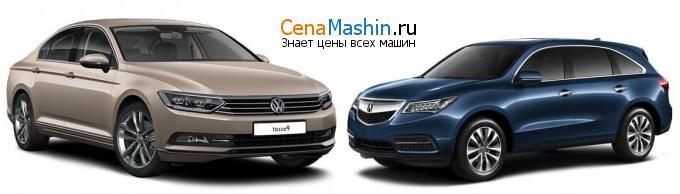 Сравнение Фольксваген Пассат и Acura MDX